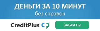 CreditPlus [micro] [sale]