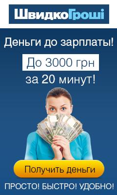 Лучшие займы украины