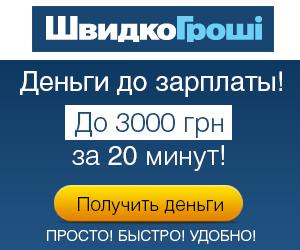 ШвидкоГроші Украина API [micro][status_lead]