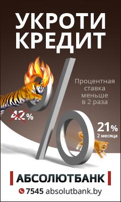 Абсолют банк Белоруссия [credits][lead]
