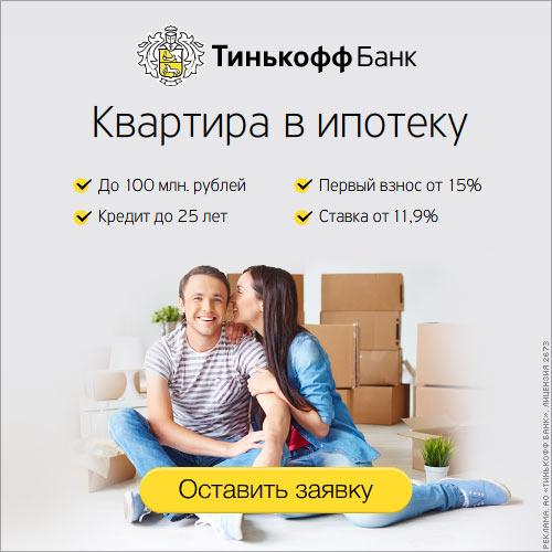 Тинькофф ипотека[status_lead]