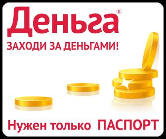 Деньга [sale] [micro]