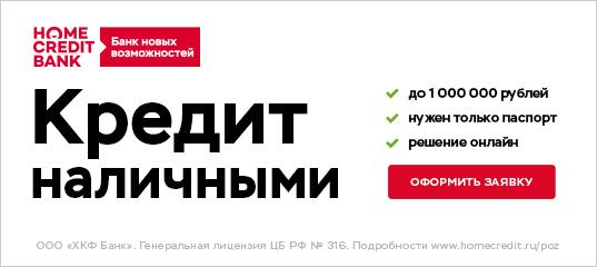 хоме кредит онлайн личный кредит ипотека калькулятор сбербанк