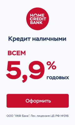 ХоумКредит [credits][sale]