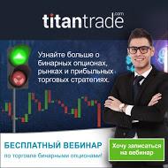 Titan Trade CPL RU KZ[status_lead]