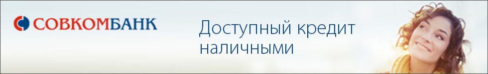 Совкомбанк кредит на большую сумму [credits][sale]