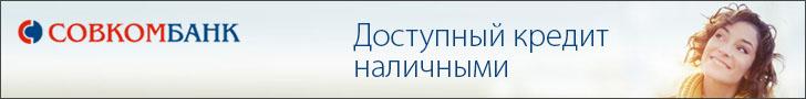 Совкомбанк   подать онлайн заявку на кредит наличными