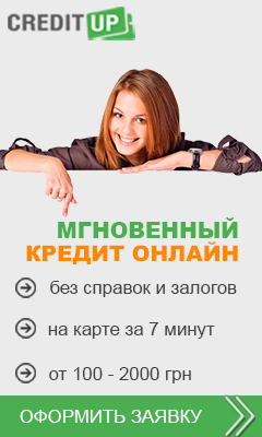 CreditUP Украина