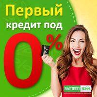 БЫСТРОЗАЙМ UA Украина [micro][sale]