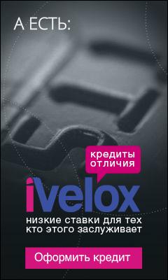 Ivelox [credits][sale]