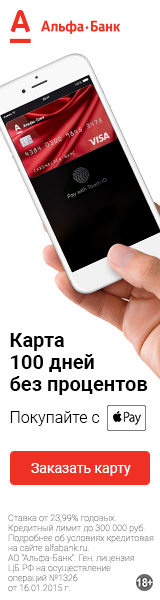 Альфа банк -  «100 дней без %»[credit_card][status_lead]