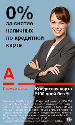 Альфа банк -  «100 дней без %»