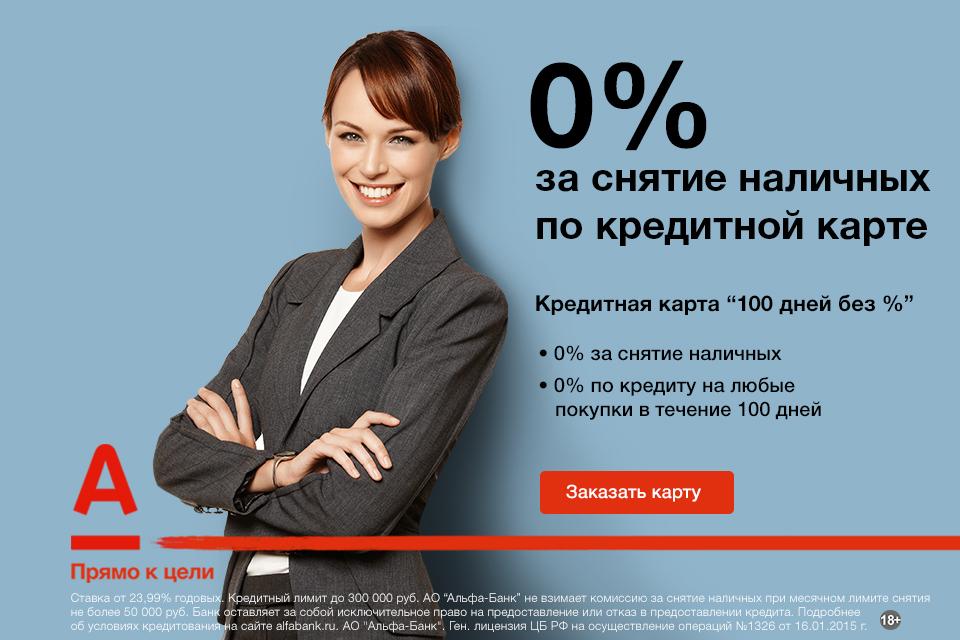 Альфа банк - «100 дней без %»[credit_card][status_lead]