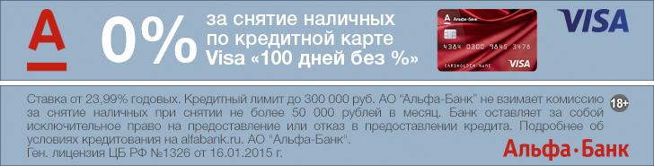 Оформить кредитную карту в Альфа Банке онлайн с моментальным решением