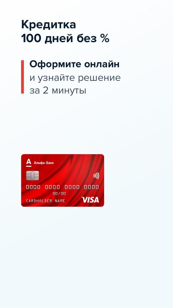 Ђльфа банк -  З100 дней без %И[credit_card][sale]