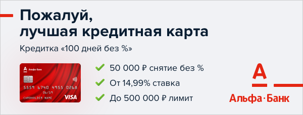 Альфа банк -  «100 дней без %»[credit_card]sale]