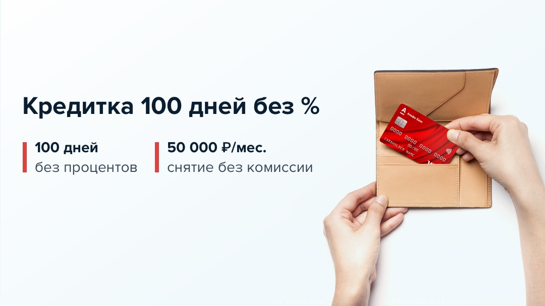 Альфа банк -  «100 дней без %»[credit_card][sale]