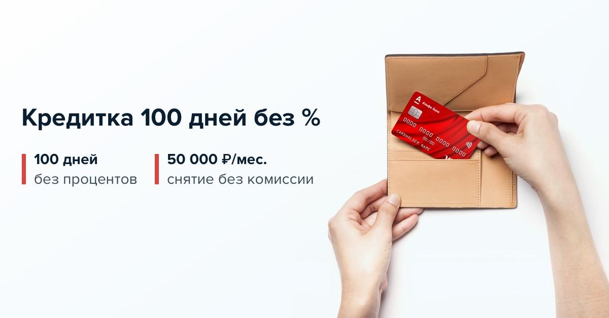 Альфа банк -  «100 дней без %»[credit_card][sale]