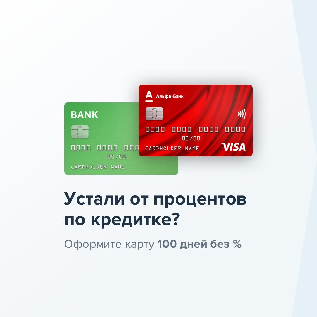 кредитная карта альфа банк процент после 100 дней
