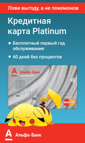 Альфа Банк [credit_card_Platinum][status_lead]