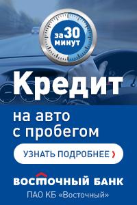 Восточный Экспресс [auto_credits][sale]