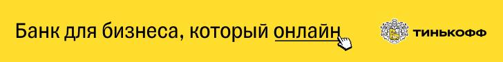 Тинькофф РКО [status_lead]