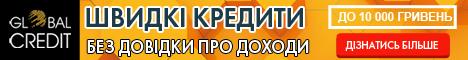 Globalcredit Украина [micro] [sale]