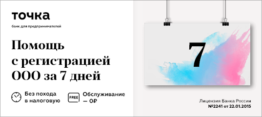 Точка банк Регистрация ООО и ИП [registration][sale]