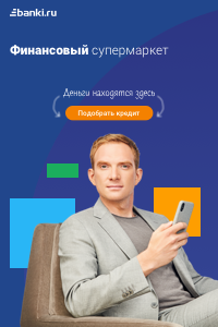 Banki.ru - Мастер подбора кредитов [status_lead]
