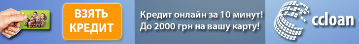 Ccloan.ua Украина [micro] [lead]