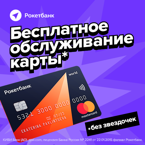 РокетБанк [debit_cards][sale]