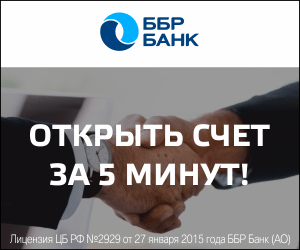 ББР Банк РКО [sale]