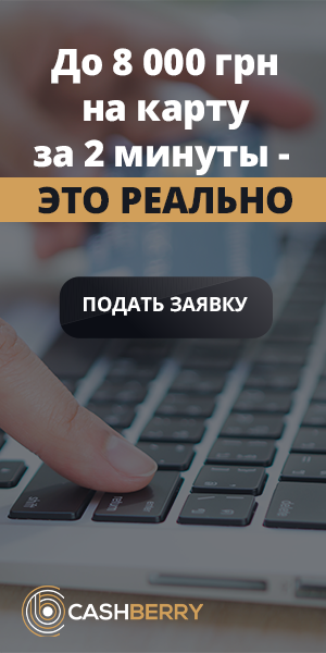 CashBerry Украина [micro][sale]