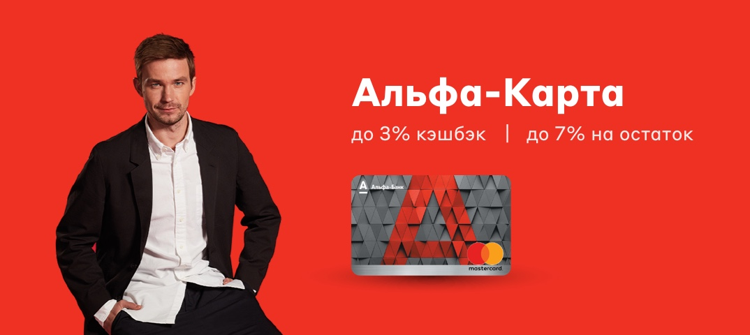 Альфа банк -  «Альфа-Карта»[debit_card][status_lead]