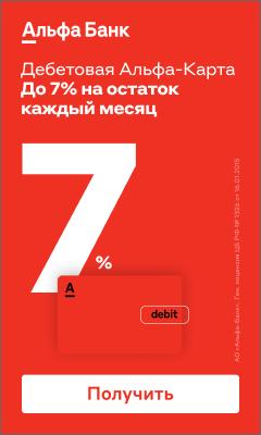 Альфа банк - «Альфа-Карта» [debit_cards][sale]
