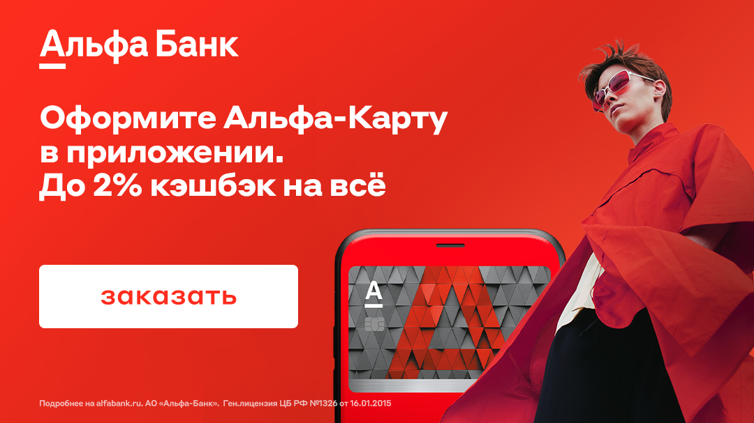 Альфа банк -  «Альфа-Карта»[debit_card][sale]