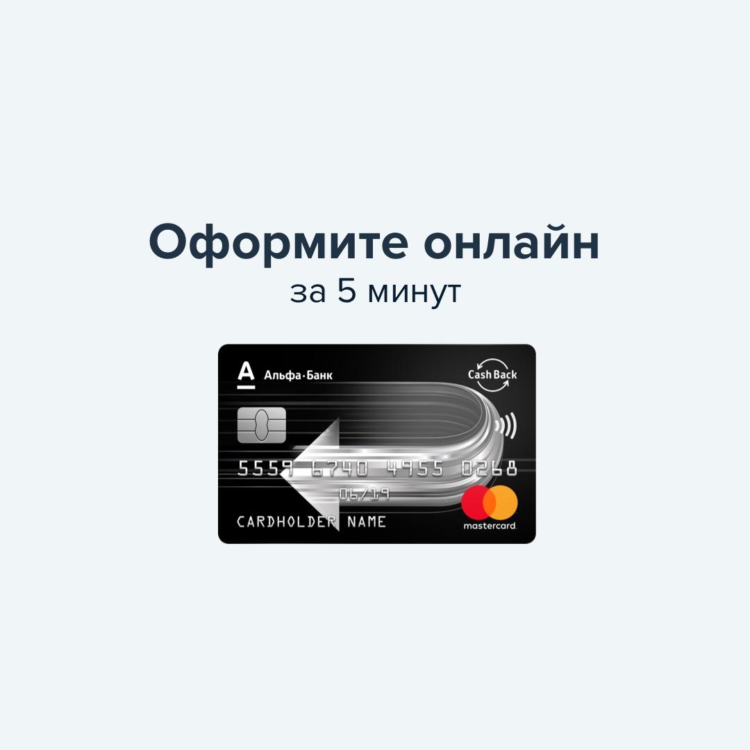 Альфа банк -  «CashBack»[credit_card][status_lead]