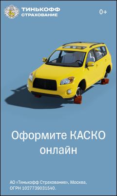 Тинькофф КАСКО [status_sale]