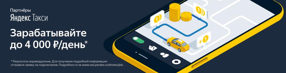 Яндекс такси (самозанятые)
