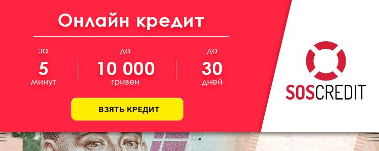 SOSCREDIT Украина [micro][lead]