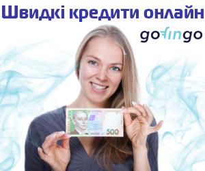 Gofingo Украина [micro][sale]