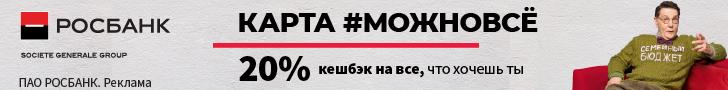 Росбанк дебетовая карта «МожноВСЁ+» [cards][sale]