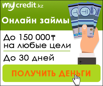 MyСredit [sale] KZ
