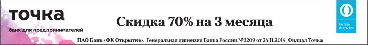 Точка банк РКО [rko] [sale]