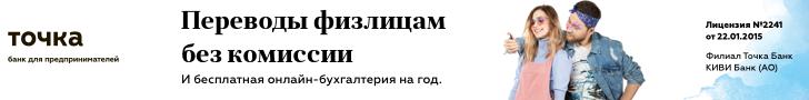 Точка банк РКО приватный [rko] [sale]