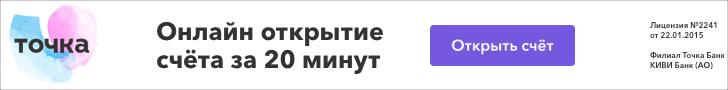 Точка банк РКО NEW [rko] [sale]