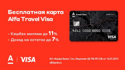 Альфа банк -  «Alfa Travel»[debit_card][sale]
