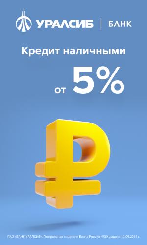 УралСиБ кредит и рефинансирование [credits][sale]