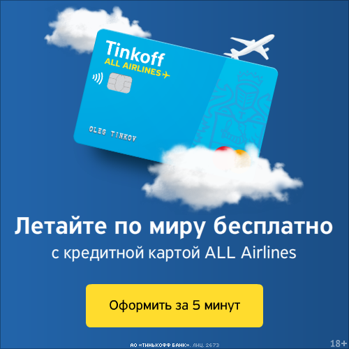 Тинькофф All Airlines [credit_cards][status_lead]