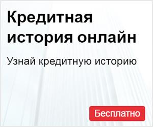 Equifax - Бюро кредитных историй